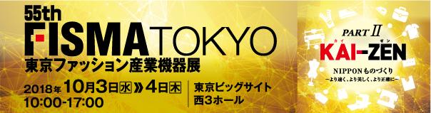 オルガン針株式会社が運営するミシンユーザーのための情報発信型通販サイトArt Stitch Room Powered by ORGAN NEEDLE CO.,LTD.(アートスティッチルーム)|【出展情報】55th FISMA TOKYO (東京ファッション産業機器展)