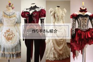 alpha,舞台衣装,コスプレ,ミシン針,職業用ミシン