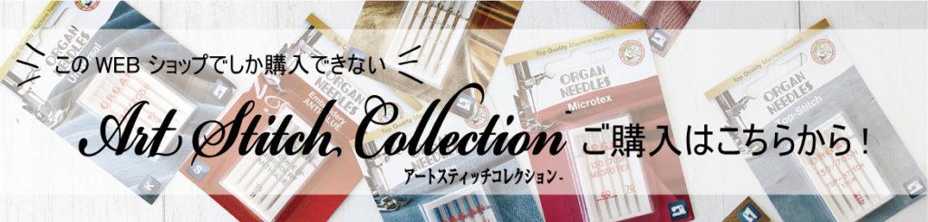 ミシン針,Art Stitch Collection,アートスティッチコレクション