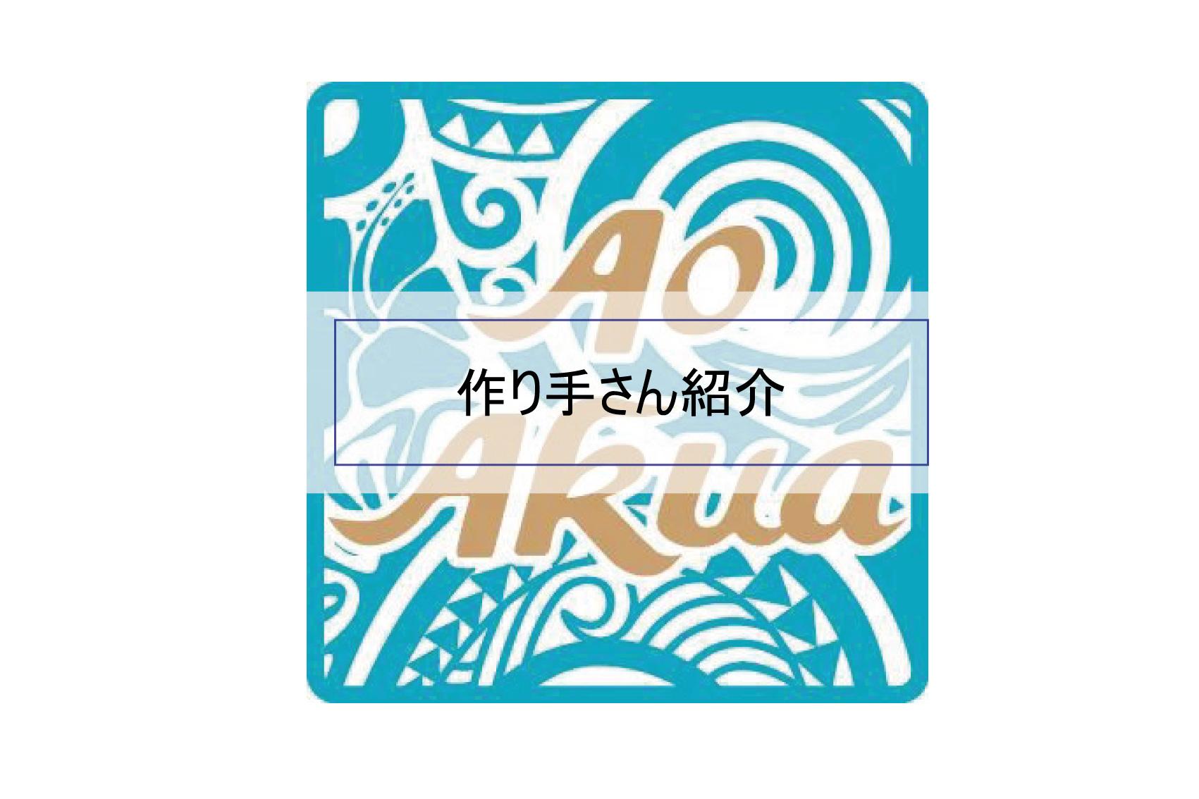 オルガン針株式会社が運営するミシンユーザーのための情報発信型通販サイトArt Stitch Room Powered by ORGAN NEEDLE CO.,LTD.(アートステッチルーム) 【作り手さん】ハワイへの愛で溢れている♪(Ao Akua Tokoさん)