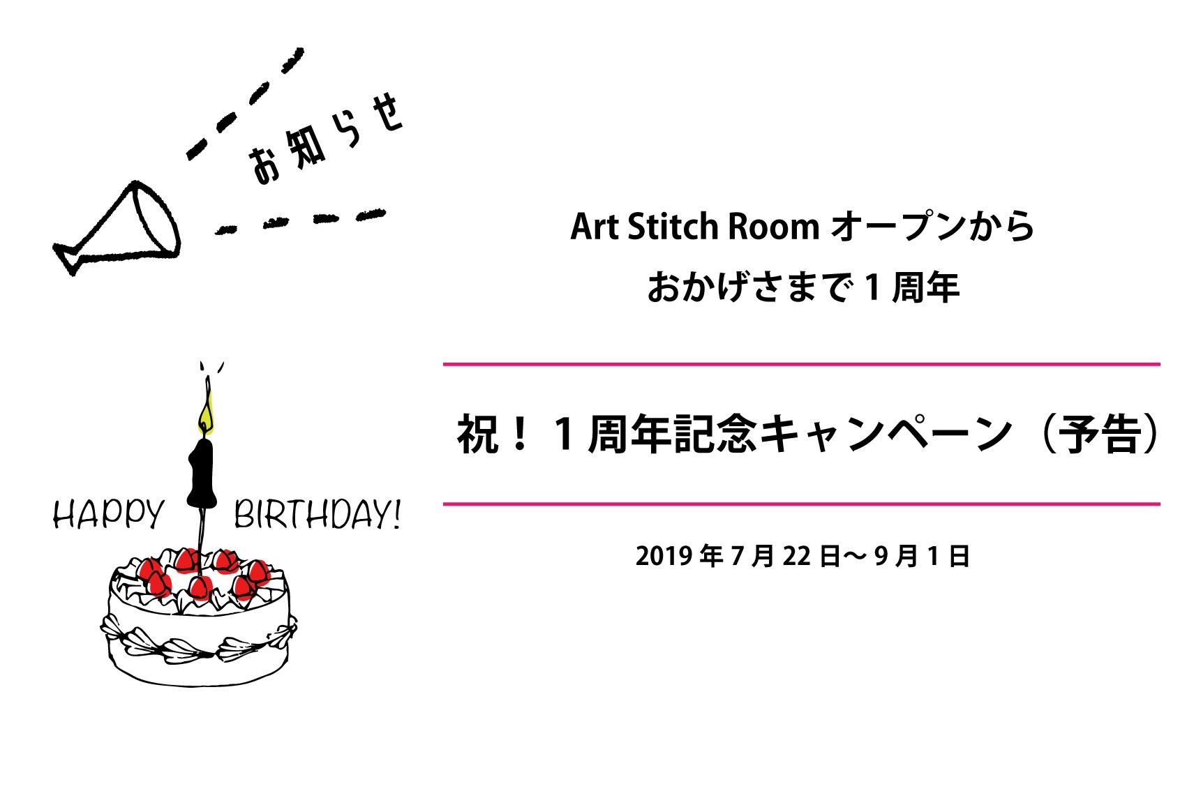 オルガン針株式会社が運営するミシンユーザーのための情報発信型通販サイトArt Stitch Room Powered by ORGAN NEEDLE CO.,LTD.(アートスティッチルーム)|【お知らせ】Art Stitch Room1周年記念キャンペーン開催中!