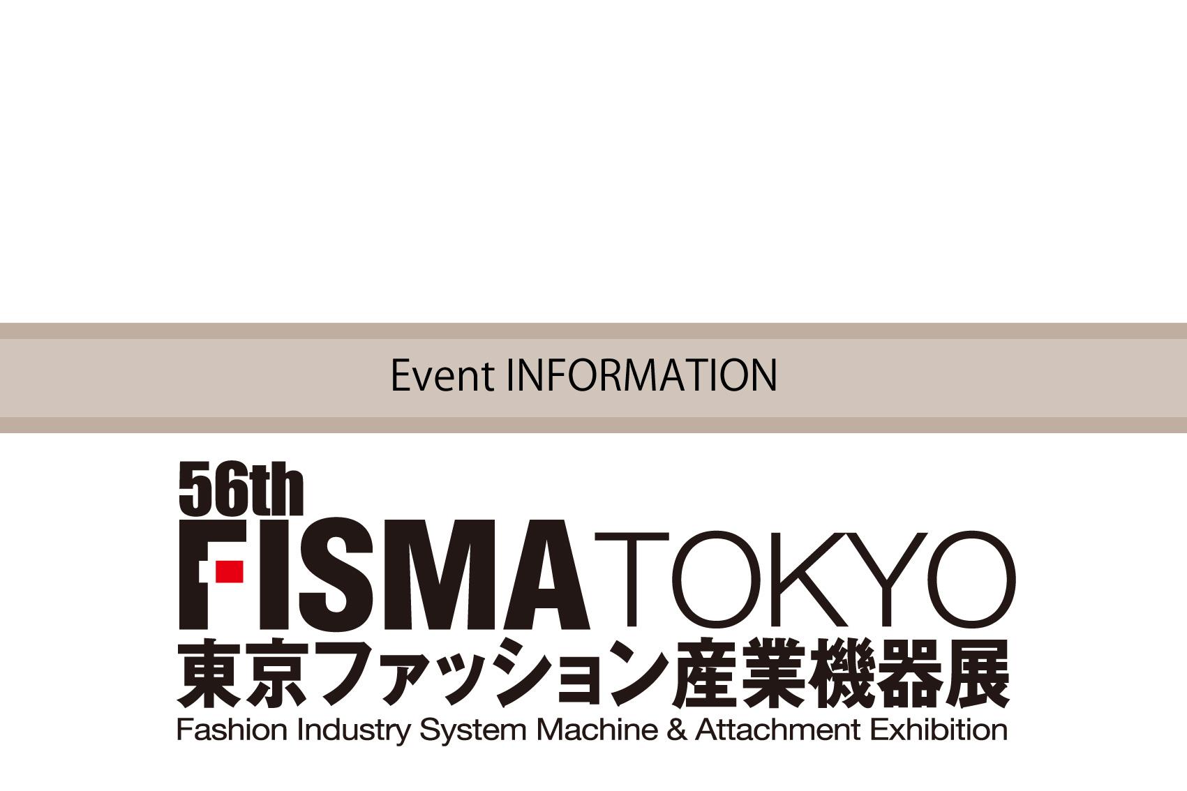 オルガン針株式会社が運営するミシンユーザーのための情報発信型通販サイトArt Stitch Room Powered by ORGAN NEEDLE CO.,LTD.(アートステッチルーム)|【イベント】FISMA TOKYOに出展します!