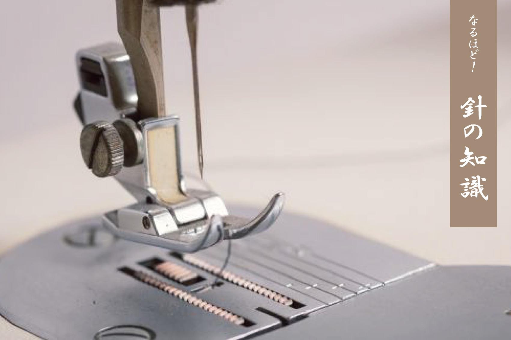 オルガン針株式会社が運営するミシンユーザーのための情報発信型通販サイトArt Stitch Room Powered by ORGAN NEEDLE CO.,LTD.(アートスティッチルーム)|【針の知識】ミシン針交換していますか?